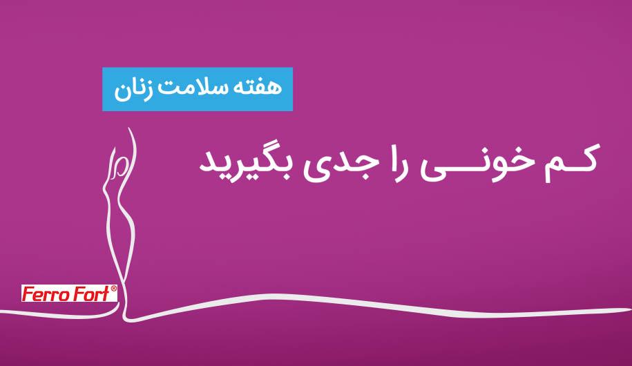 Dr.Abidi.women health week|هفته سلامت زنان