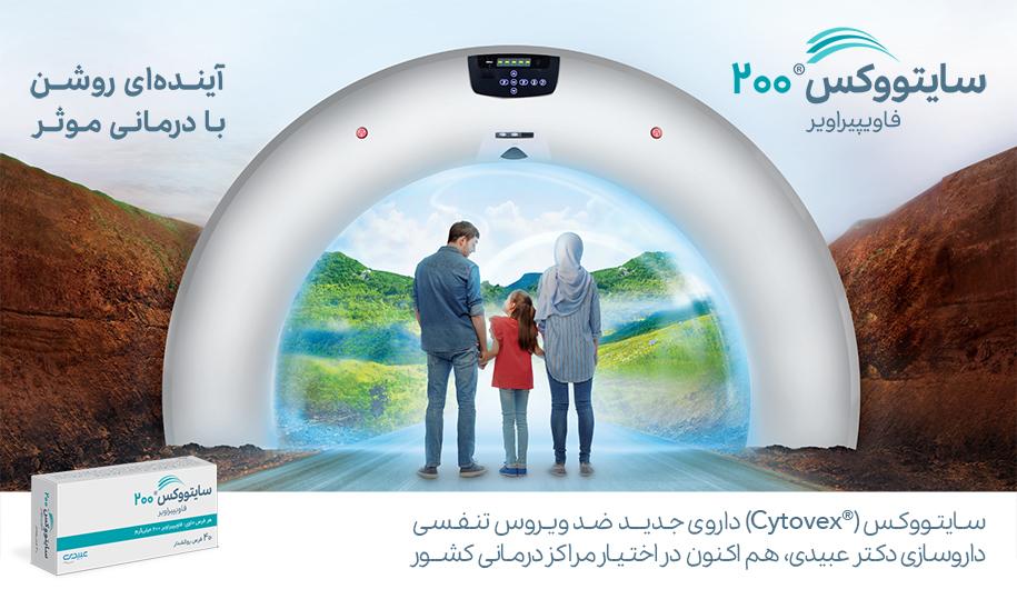 Dr.Abidi-Cytovex|سایتووکس