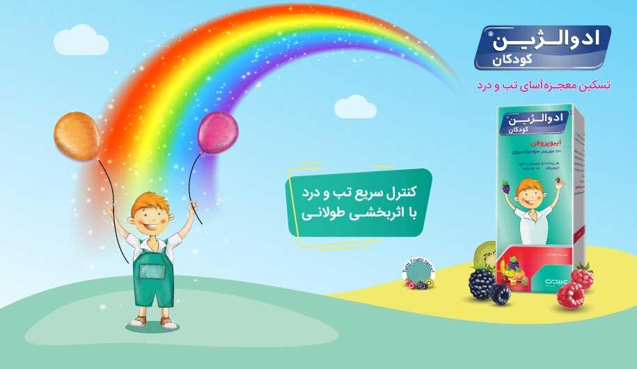 کنترل موثر تب کودکان با شربت ادوالژین کودکان