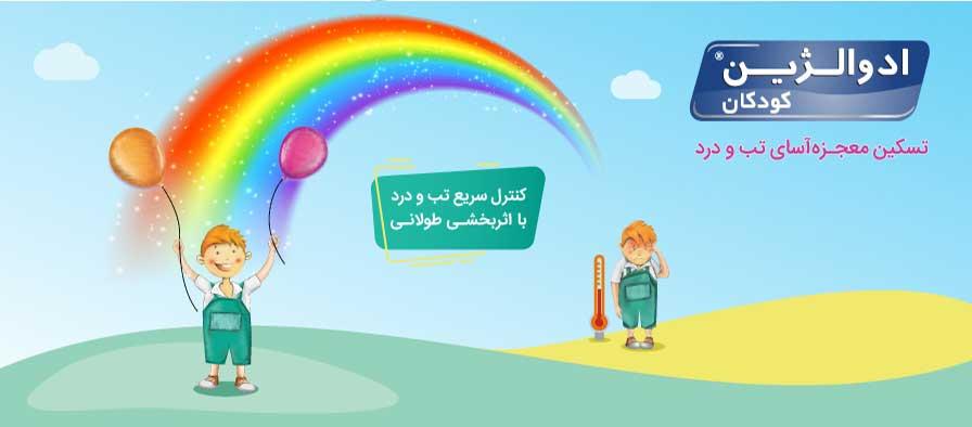 ادوالژین کودکان دکتر عبیدی