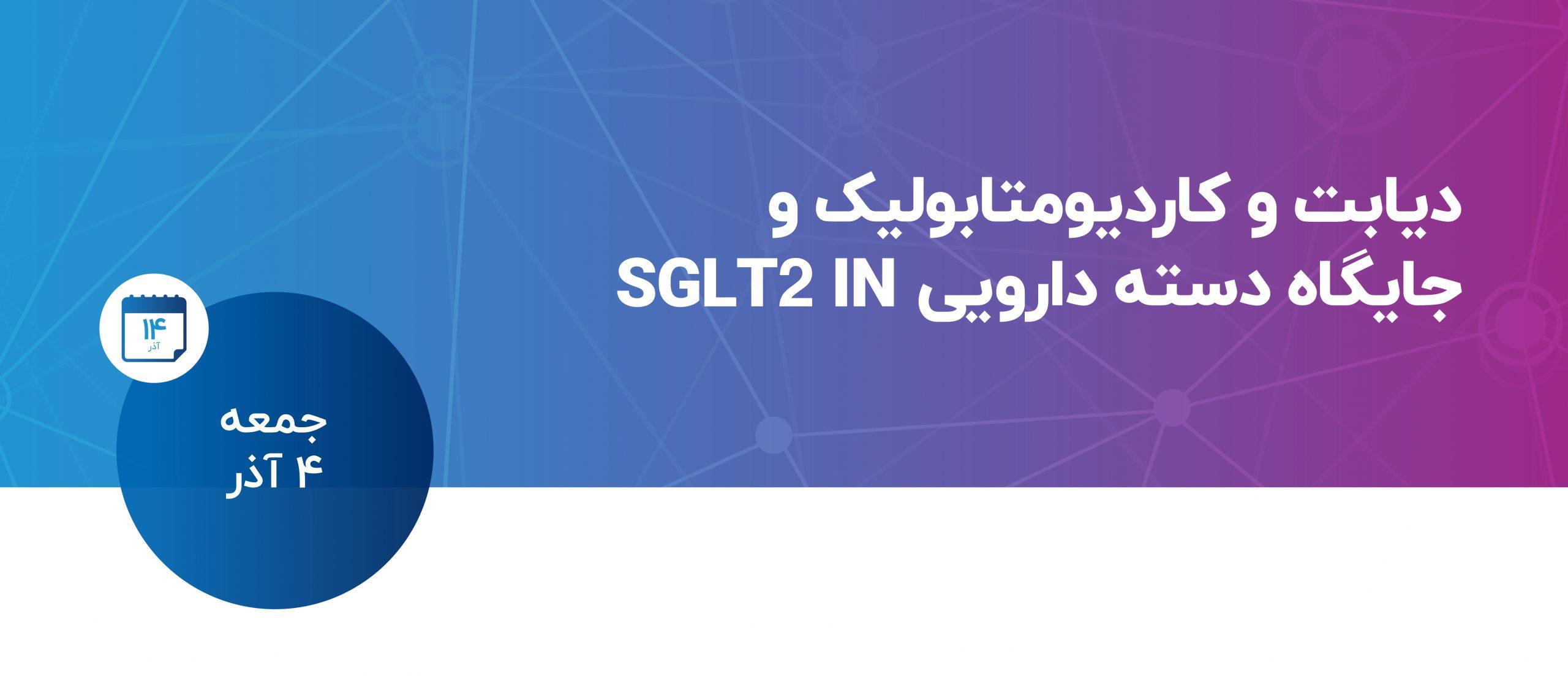 دیابت و کاردیومتابولیک و جایگاه دسته دارویی SGLT2 IN