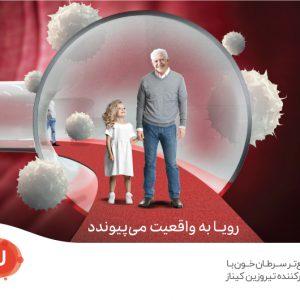 درمان موثرتر و سریعتر سرطان خون با لاراسل