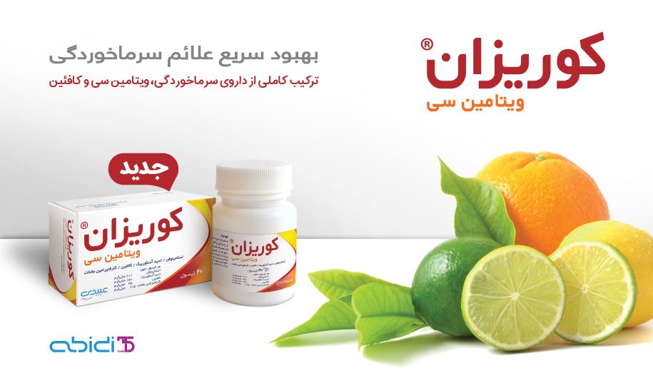 بهبود سریع سرماخوردگی و تقویت سیستم ایمنی