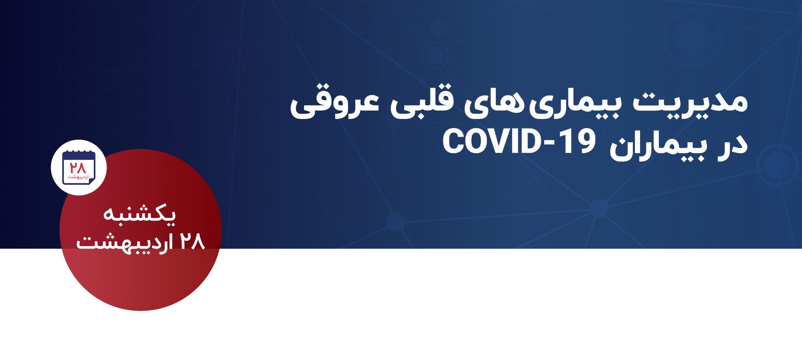 مدیریت بیماریهای قلبی عروقی در بیماران COVID-19